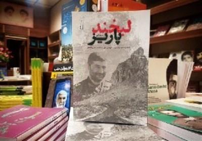 زندگینامه شهید مدافع حرم محمدعلی اللهدادی در «لبخند پاریز»