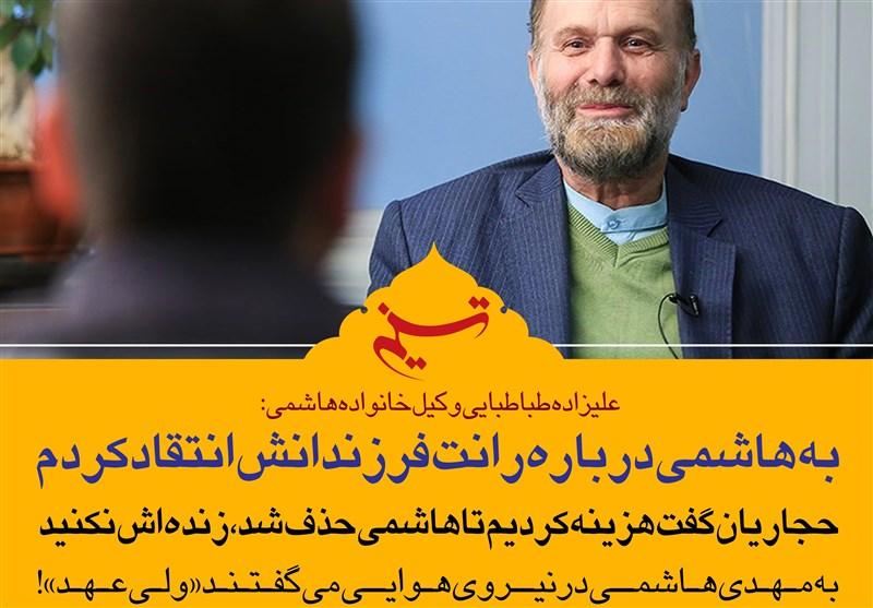 فتوتیتر/وکیل خانواده هاشمی:به هاشمی درباره رانت فرزندانش انتقاد کردم