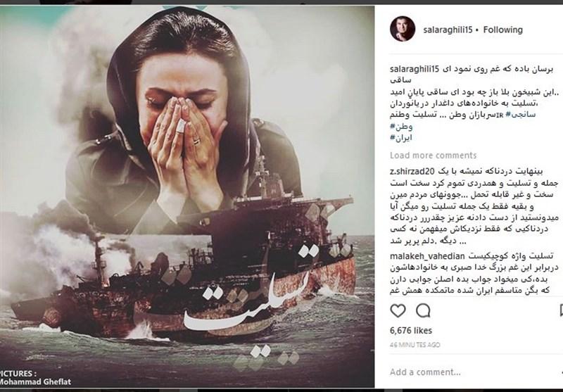 واکنش سالار عقیلی به غرق شدن نفتکش ایرانی + عکس