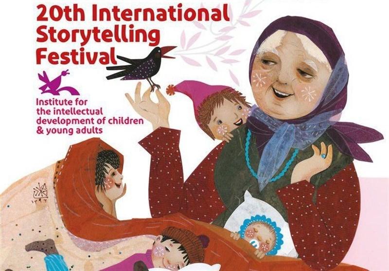 پوستر بیستمین جشنواره بینالمللی قصهگویی منتشر شد