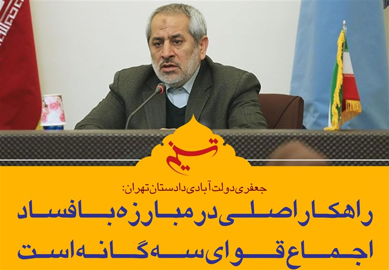 فتوتیتر/دادستان تهران:راهکار اصلی در مبارزه با فساد، اجماع قوای سه گانه است