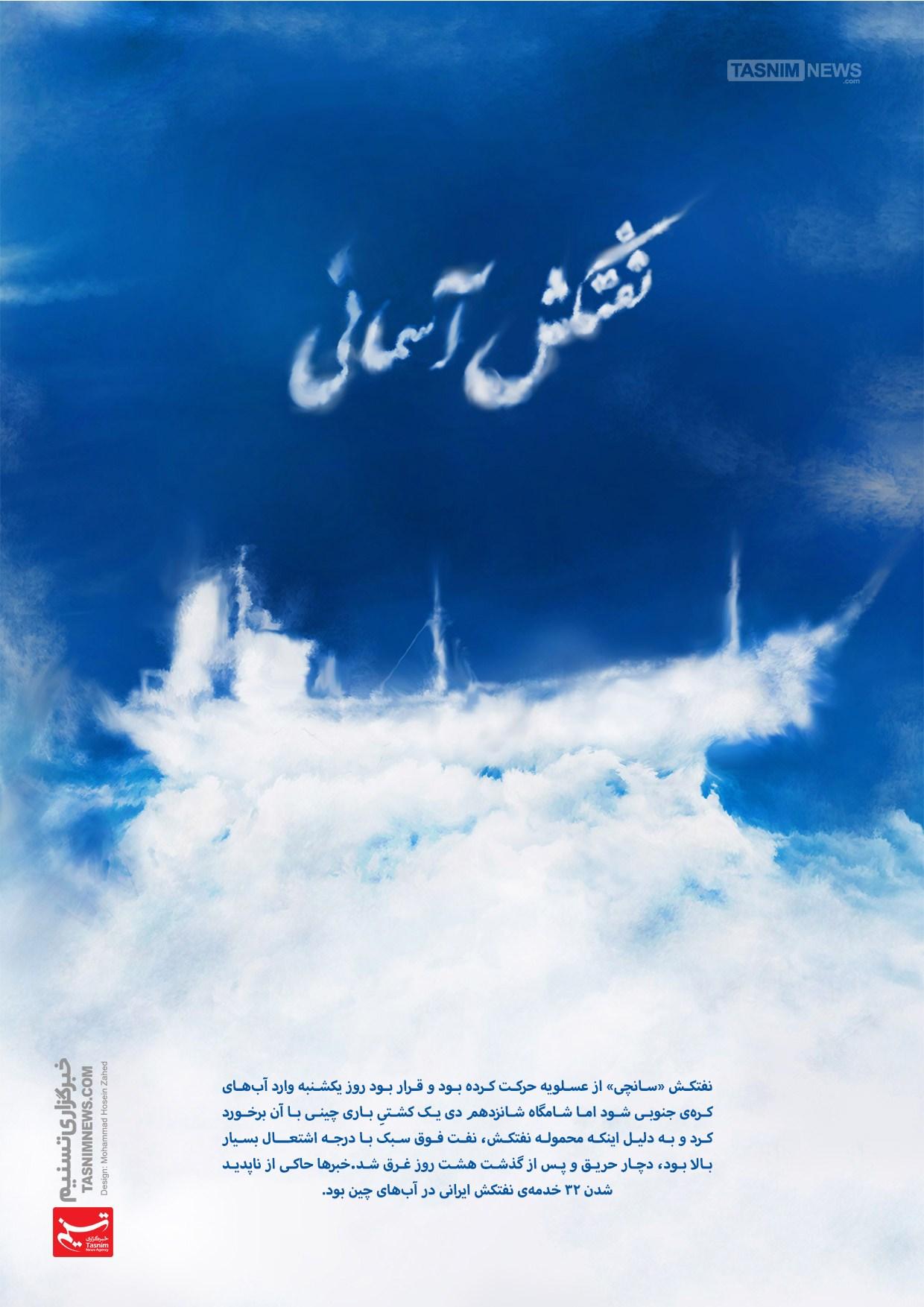 پوستر/ نفتکش آسمانی