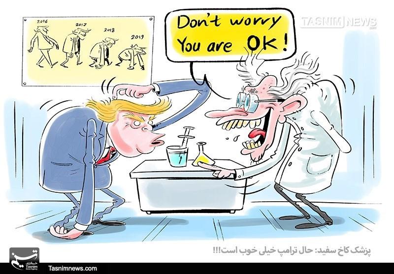 کاریکاتور/پزشککاخ سفید:حالترامپخیلیخوباست!!!