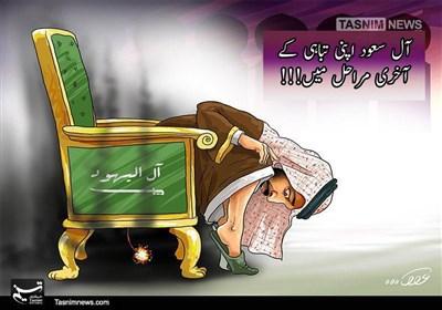 آل سعود کی آخری سانسیں!!!