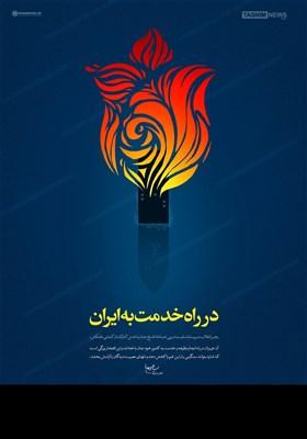 پوستر/ در راه خدمت به ایران