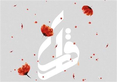احمد بابایی میهمان سیزدهمین محفل شعر «قرار» + پوستر