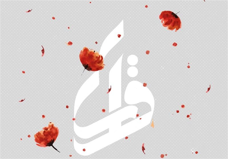 احمد بابایی میهمان سیزدهمین محفل شعر «قرار» + پوستر - اخبار تسنیم - Tasnim