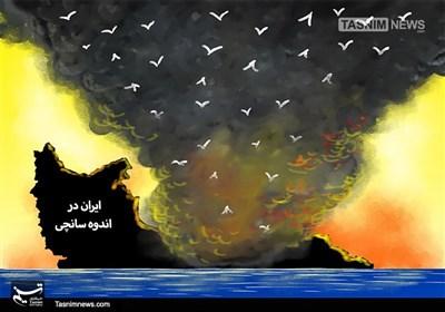 تصویرسازی/ ایران در اندوه سانچی