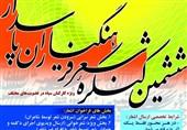 اختتامیه ششمین کنگره سراسری شعر فرهنگ یاران پاسدار در بوشهر برگزار شد
