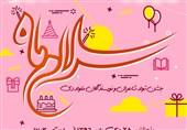 «سلام ماه» شهرستان ادب