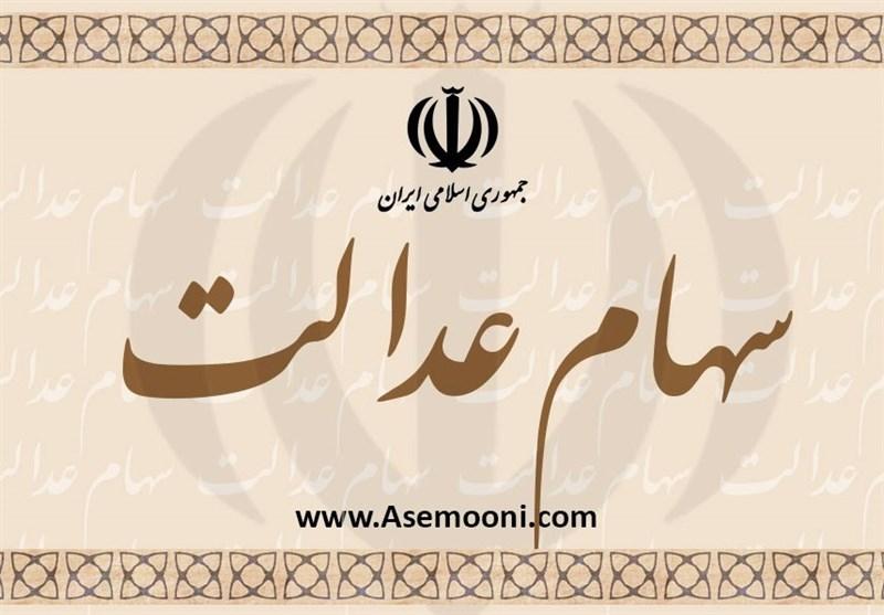 #از_تسنیم_بپرسید: امسال هر ایرانی چقدر سود سهام عدالت میگیرد؟