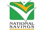 قومی بچت اسکیم