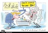 وائٹ ہاوس ڈاکٹر: ٹرمپ کی دماغی حالت تسلی بخش ہے!!!