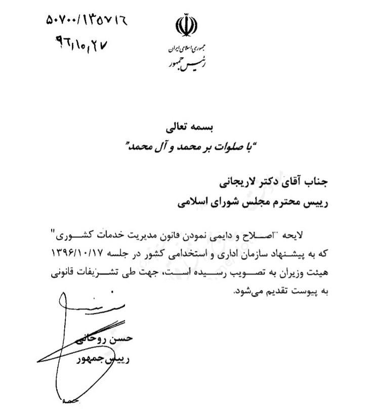 شرایط جدید بازنشستگی کارمندان دولت