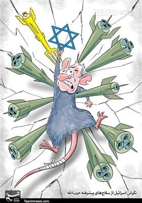 اسرائیل کا حزب اللہ لبنان کے جدید ترین اسلحہ سے خوف
