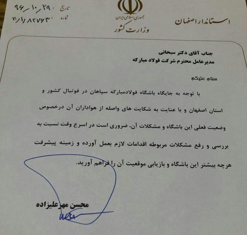 نامه مهرعلیزاده برای برطرف کردن مشکلات باشگاه سپاهان + تصویر