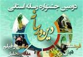 جشنواره استانی دین و رسانه همدان
