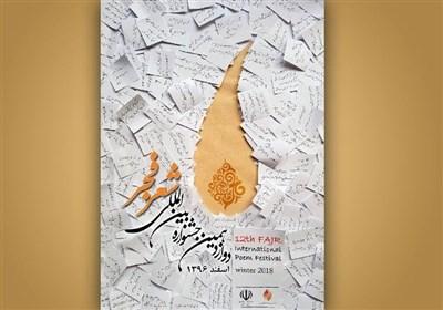 کرمانشاه؛ میزبان افتتاحیه شعر فجر شد