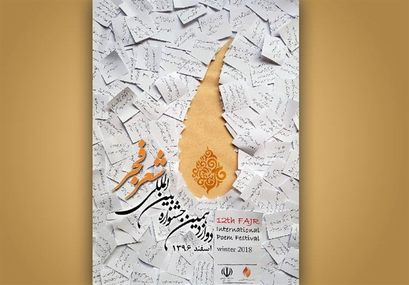 جشنواره فجر شاعران