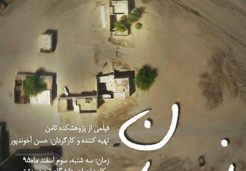 """مستند """"نسیان""""؛ روایتی از تاریخ فراموش شده مشهد"""
