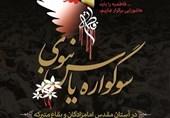 برگزاری سوگواره یاس نبوی در 65 بقعه شاخص همدان