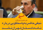 خارجیها دیدند، نجفی ندید/ شهردار تهران در بازیهای سیاسی