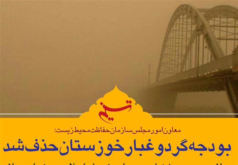 فتوتیتر/بودجه گرد و غبار خوزستان حذف شد