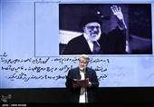 آئین رونمایی از منشور مستند انقلاب اسلامی
