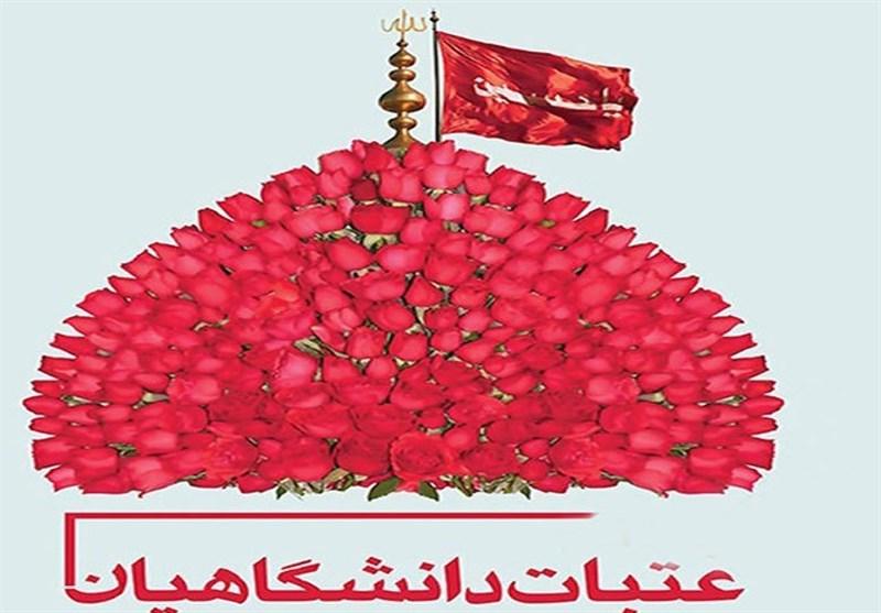 دانشگاهیان استان فارس 5 بهمن ماه به عتبات عالیات اعزام میشوند