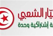 حزب جریان مردمی تونس