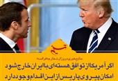 فتوتیتر/امکان دنبالهروی فرانسه از اقدام آمریکا در خروج از برجام