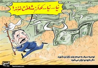 کاریکاتور/ ارز ارزان!!!