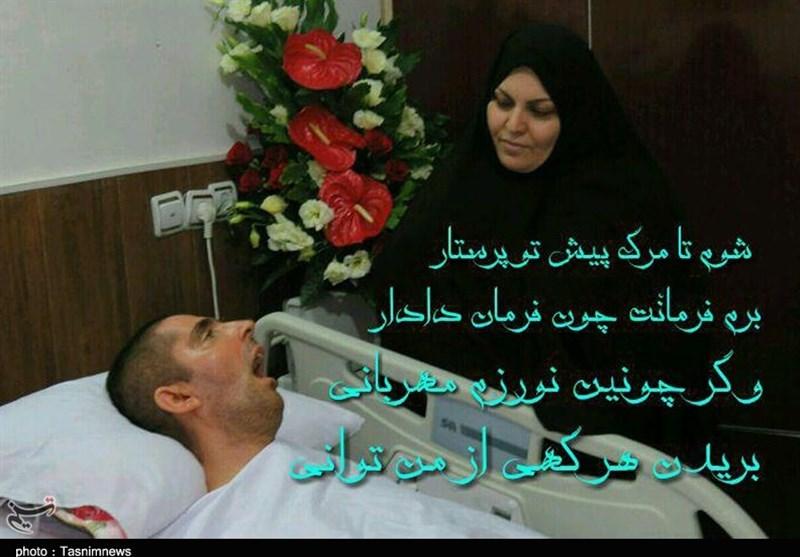 عاشقانههای 9 سال پرستاری از شهید زنده لرستانی+ تصاویر