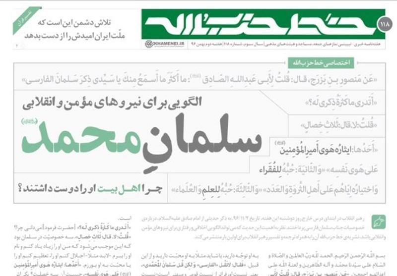 روایت امام خامنهای از «سلمانِ محمد»