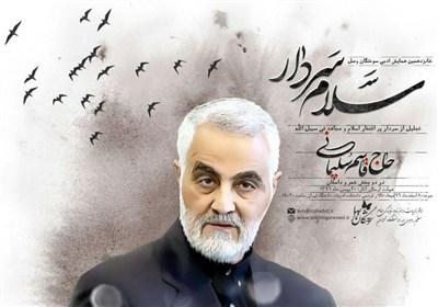 برگزاری همایش ادبی سوختگان وصل در تجلیل از سردار سلیمانی
