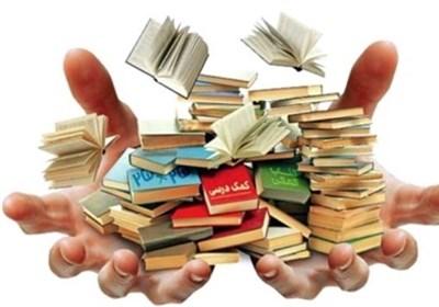 """لزوم بررسی حقوقی تعارض منافع """"تألیف کتاب کمک درسی توسط مؤلفان کتاب درسی"""""""