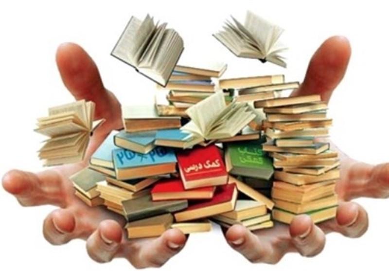 کتابهای کمک درسی در متن آموزش؛ کتابهای درسی در حاشیه