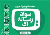 کارگروه آموزش سواد رسانهای اولیای دانشآموزان در سمنان برگزار میشود