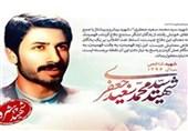 """یادواره سردار شهید """"سید محمدسعید جعفری"""" در کرمانشاه برگزار میشود"""