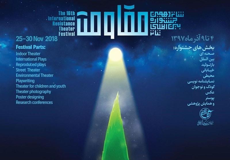 فراخوان شانزدهمین جشنواره بین المللی تئاتر مقاومت