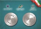 سکه جدید 500 تومانی آمد
