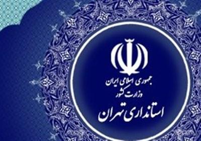 استانداری: صدای آژیر در غرب تهران بهعلت اختلال در سیستمهای صوتی بود