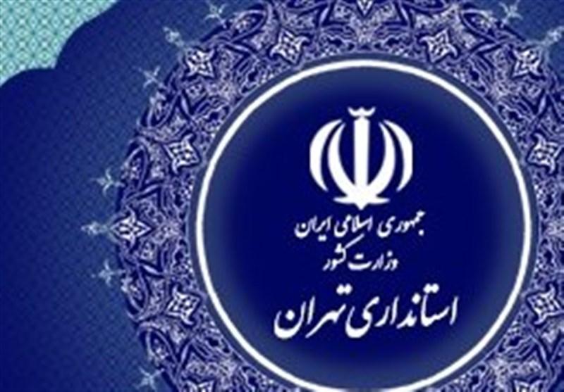 استانداری تهران خبر خود درباره محدودیتهای ترددی 12 و 13 فروردین را تکذیب کرد