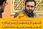 فتوتیتر/پیرهادی:شهرداری تهران برای اداره شهر چیزی در چنته ندارد