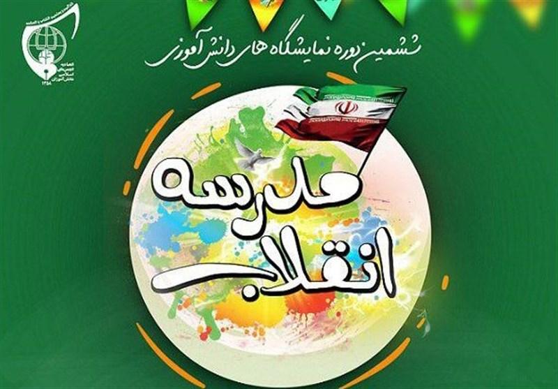 """نمایشگاههای دانشآموزی """"مدرسه انقلاب"""" در مدارس استان گیلان برپا میشود"""