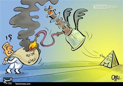 کاریکاتور/ قلیان بلایجان کشور!!!