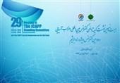 بیست و نهمین نشست کمیته دائمی کنفرانس بینالمللی احزاب آسیایی برگزار میشود