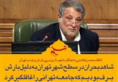فتوتیتر/ انتقاد محسن هاشمی به عملکرد شهرداری در پی بارش برف در تهران