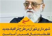 فتوتیتر/ چمران: شهرداری تهران در طرح ترافیک جدیدفقط به دنبال کسب درآمد است