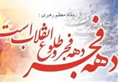 ساری| 80 برنامه شاخص دهه فجر در آمل برگزار میشود